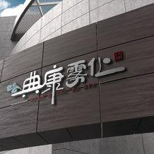"""知名集合店""""典康雾化""""喜提100家门店,将启动全新品牌升级"""