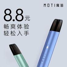 8.8元!MOTI魔笛发布行业史上最低价雾化杆?