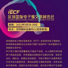IECF | 深圳国际电子烟交易展览会