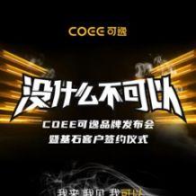 电子烟市场迎来新锐力量 COEE可逸4月8日发布
