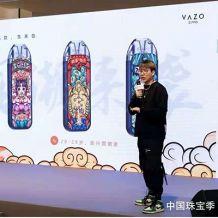 Zippo旗下电子烟品牌VAZO再出奇招,跨界珠宝界