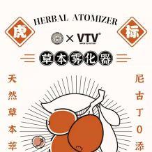 VTV电子烟烟弹新口味(0尼古丁)