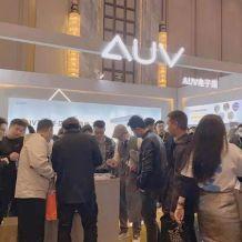AUV电子烟郑州成都双展齐办,现场签约多家意向客户