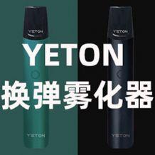 YETON悦顿电子烟二代套装