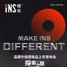 ins银石电子烟品牌焕新暨新品上市发布会4月25日与您相约