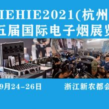 IEHIE2021 杭州第五届(国际)电子烟产业展览会