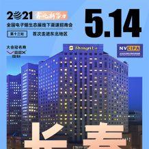 60+电子烟品牌5月14日齐聚长春,开启东北雾化产业生态发展促进交流会