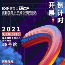IECF电子烟交易展倒计时|逛展攻略须知,200+品牌厂商,800+产品集合亮相
