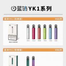 蓝沛电子烟YK1套装官方价格