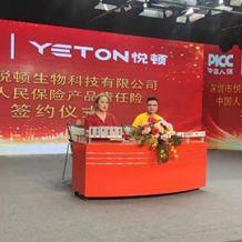 悦顿旗下产品获中国人保百万产品责任险,为消费者保驾护航!
