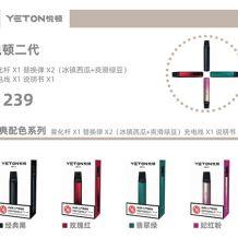 YETON悦顿电子烟二代有哪些颜色