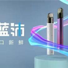 蓝沛电子烟加强供应链合作,用创新谋发展
