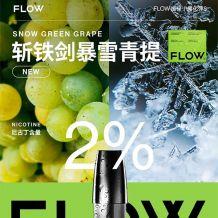 FLOW福禄电子烟烟弹全新口味上市- 斩铁剑暴雪青提