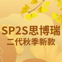 SP2S思博瑞首款三色杆即将闪耀登场