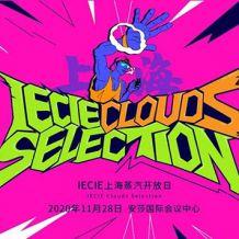 2020年IECIE上海站还办吗 官方消息来了