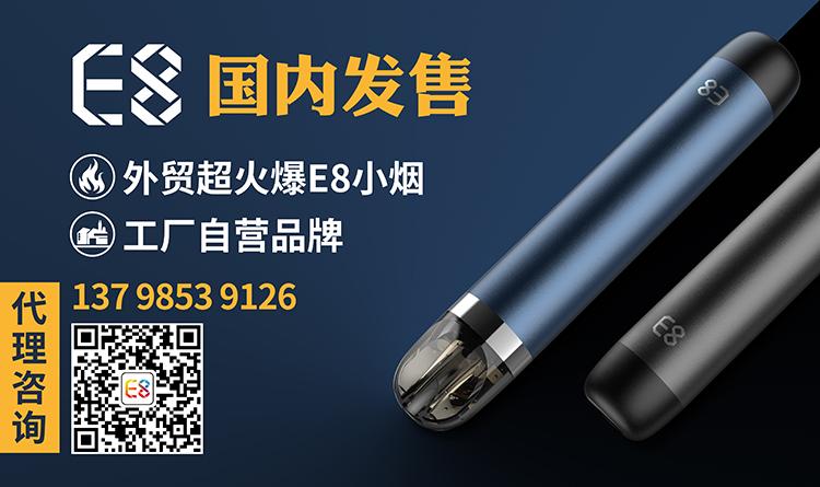 E8小烟国内首发诚招代理