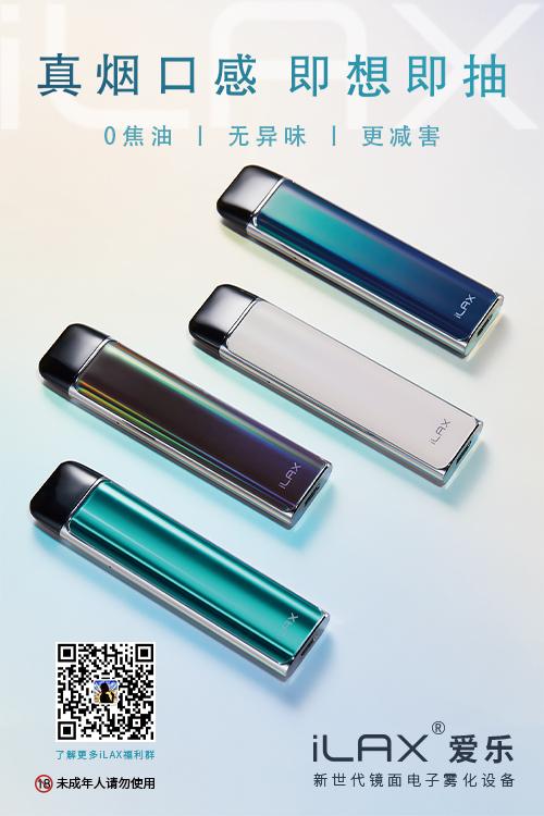 iLAX电子烟
