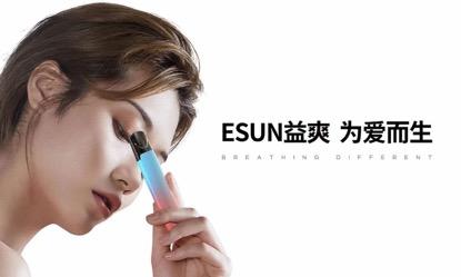 ESUN益爽电子烟