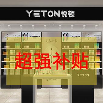 灵感之雾︱今年悦顿YETON,加盟新势力,强力补贴火热招商中!