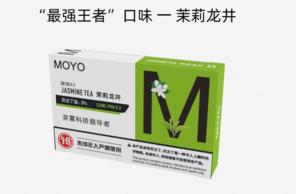 MOYO电子烟,茶雾科技倡导者