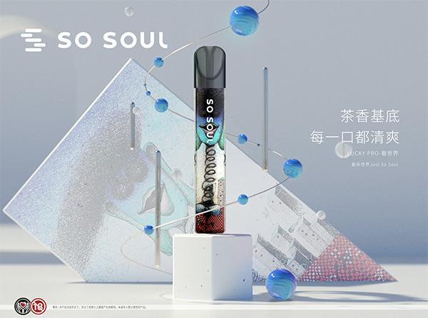 竞逐电子烟万亿市场,看新晋网红品牌So Soul如何破局