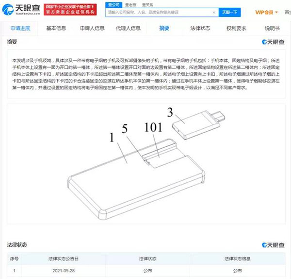 TCL申请带电子烟手机的设计专利,意图是什么?